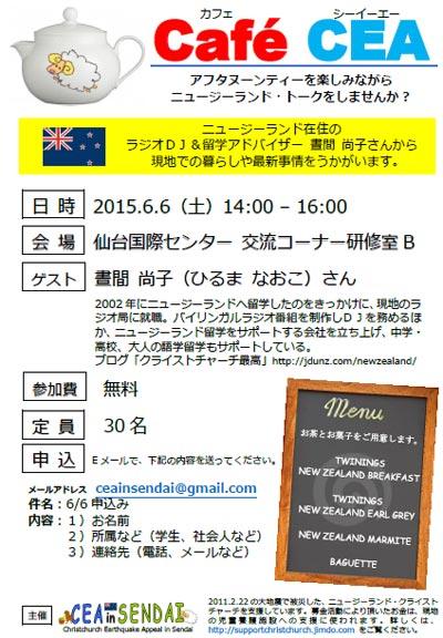 仙台でニュージーランドのイベント