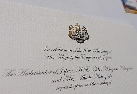 天皇誕生日レセプション招待状