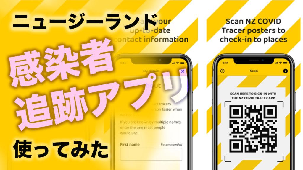 ニュージーランドの追跡アプリ