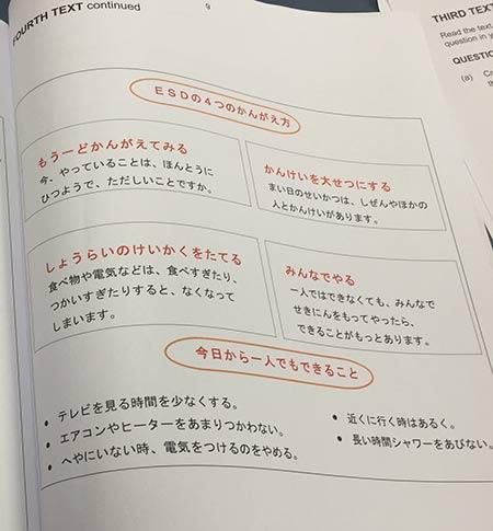 高校留学 テスト