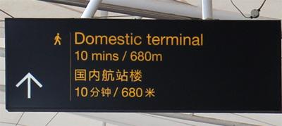 ニュージーランド航空 オークランドで国際線、国内線の移動