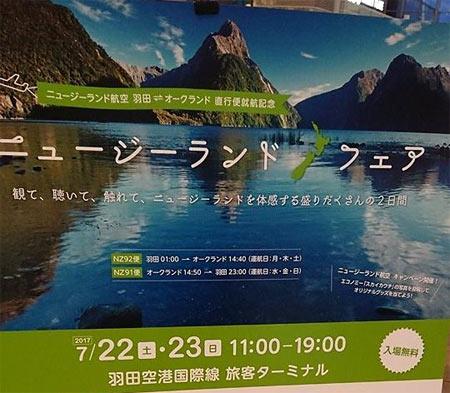 羽田からニュージーランド