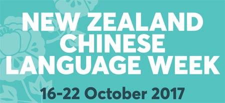 ニュージーランドで中国語