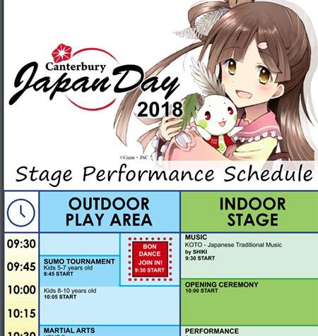 ニュージーランドで日本のイベント