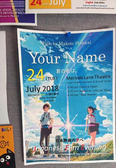 君の名は ニュージーランド上映