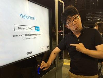 日本の最新自動販売機
