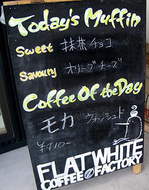 仙台でニュージーランドのカフェ