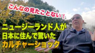ニュージーランド人が日本でカルチャーショック