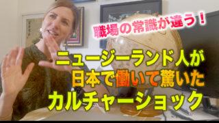 外国人が日本で働いて驚いたカルチャーショック
