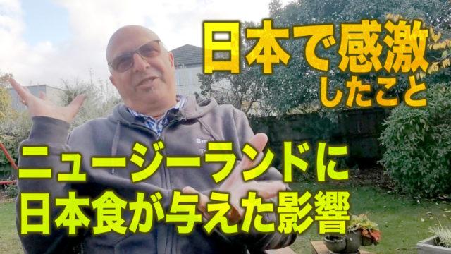 ニュージーランドの日本食の歴史