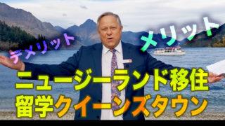 ニュージーランドに移住する理由