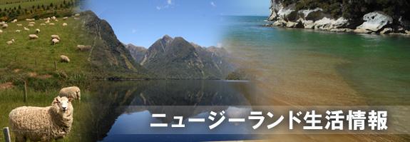 ニュージーランド生活情報