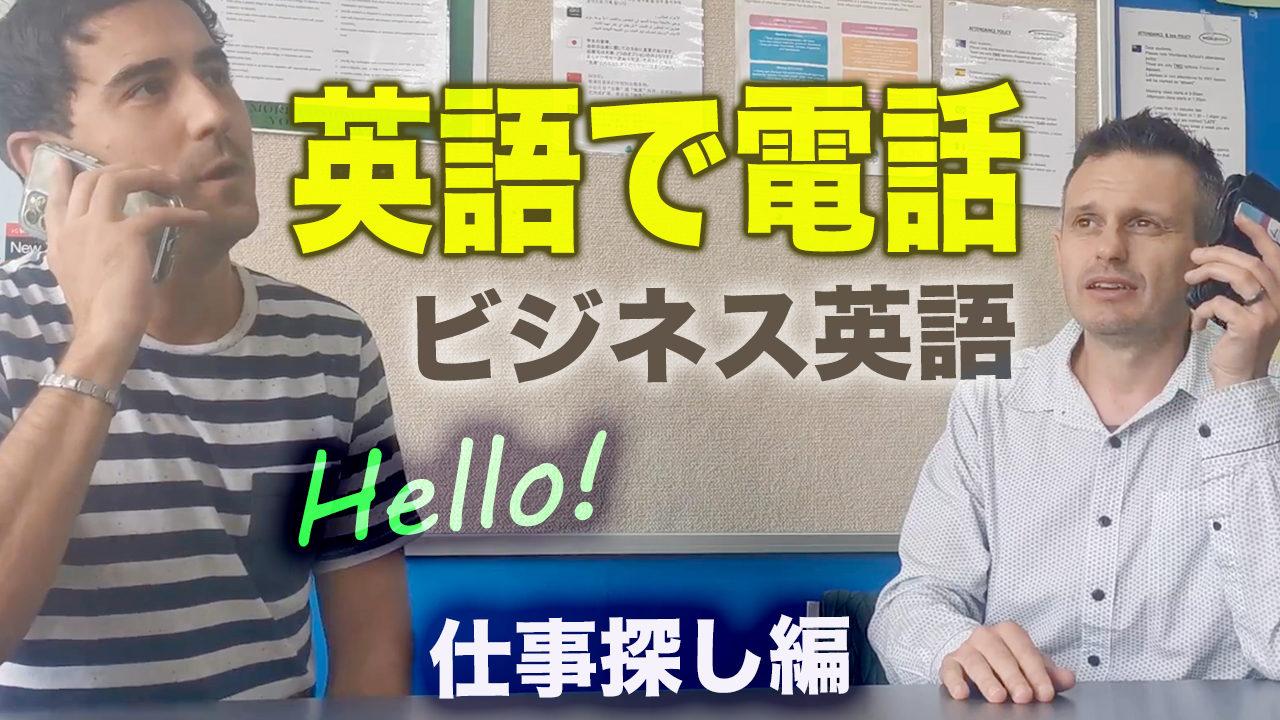 英語で電話ビジネス英語